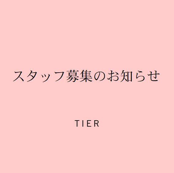 https://tiers.jp/blog/images/2019%E5%8B%9F%E9%9B%86.JPG