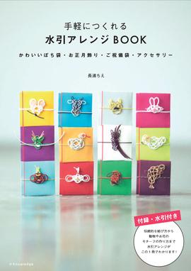 『手軽につくれる水引アレンジBOOK』が発売されます!