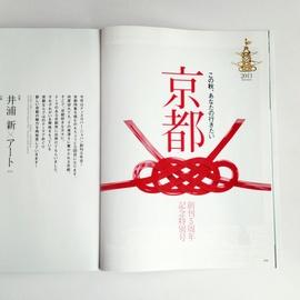 『Discover Japan』に掲載いただきました
