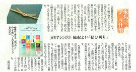 『西日本新聞』にてご紹介いただきました