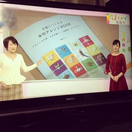NHKテレビ『おはよう日本』でご紹介いただきました