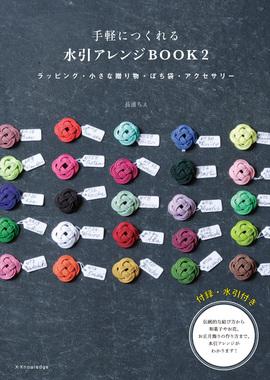 『手軽につくれる水引アレンジBOOK2』発売中です!