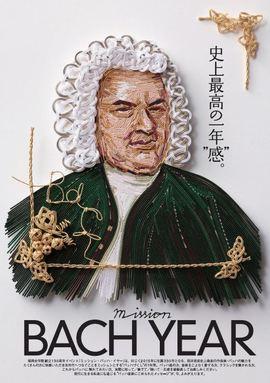 『Mission Bach Year』水引バッハ制作しました