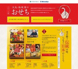 大丸・松坂屋2016年おせち特集Web公開