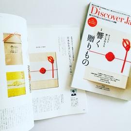 『Discover Japan 1月号』に掲載いただきました