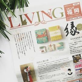 リビング福岡年末年始特集号に掲載いただきました