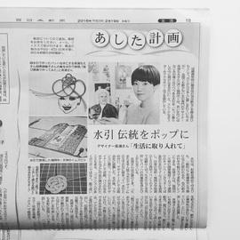 西日本新聞にて掲載いただきました