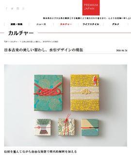 Webマガジン『PREMIUM JAPAN』にてご紹介頂きました
