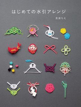 新刊『はじめての水引アレンジ』予約スタートしました!