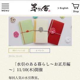 WORK SHOPのお知らせ@茅乃舎 博多リバレイン店