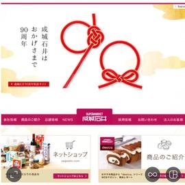 成城石井90周年記念水引ロゴ