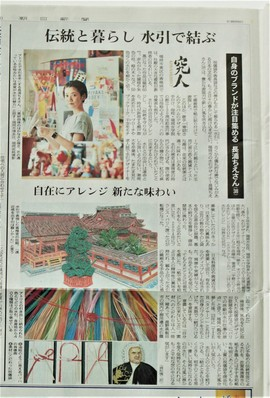 掲載いただきました【朝日新聞】