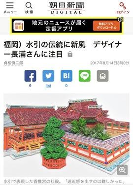 ご紹介いただきました【朝日新聞DIGITAL】