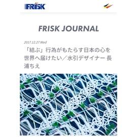 【FRISK】WEBにてご紹介いただきました