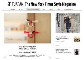 『T Japan』WEBにてご紹介いただきました