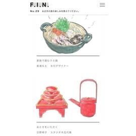 『F.I.N』にてご紹介いただきました
