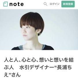 インタビュー掲載のお知らせ